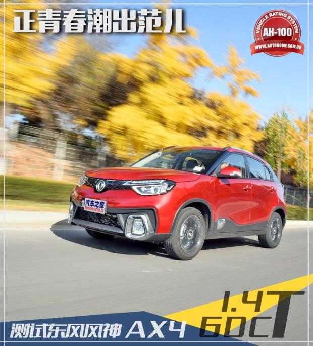 正青春潮出范儿 测试东风风神AX4 1.4T