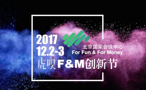 """回收宝首次亮相虎嗅F&M 前来回收""""丧感""""?"""