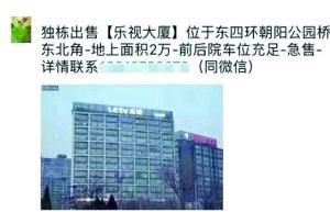 乐视大厦要14亿整栋出售?乐视回应:尚不确定