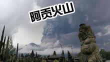 阿贡火山 曾剧烈喷发致千人死