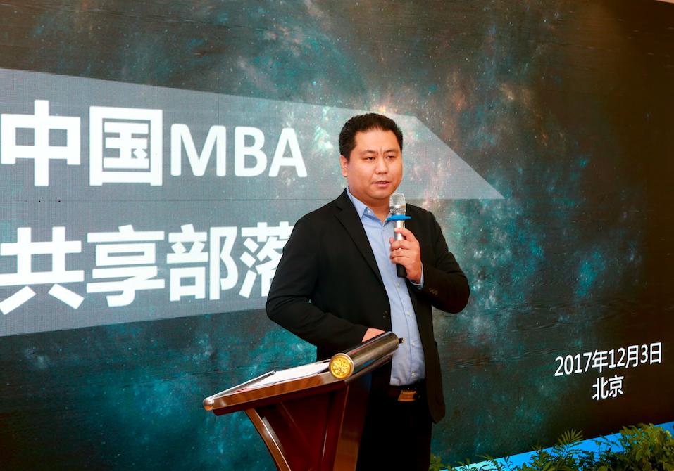中国MBA共享部落APP试运行上线 助力MBA人创新创业