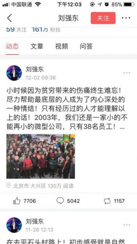 刘强东:京东已建立832个扶贫点 构建和谐社会