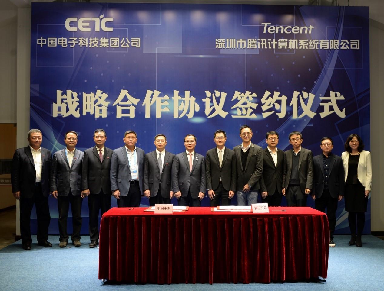 腾讯与中国电科战略合作签约 共建人工智能平台