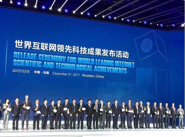 高通5G新技术连续第二年获评世界互联网领先科技成果