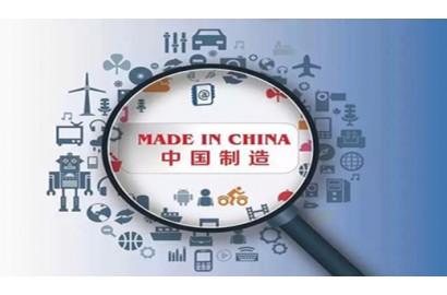 中国制造应改善供给结构布局 抢占质量品牌高地