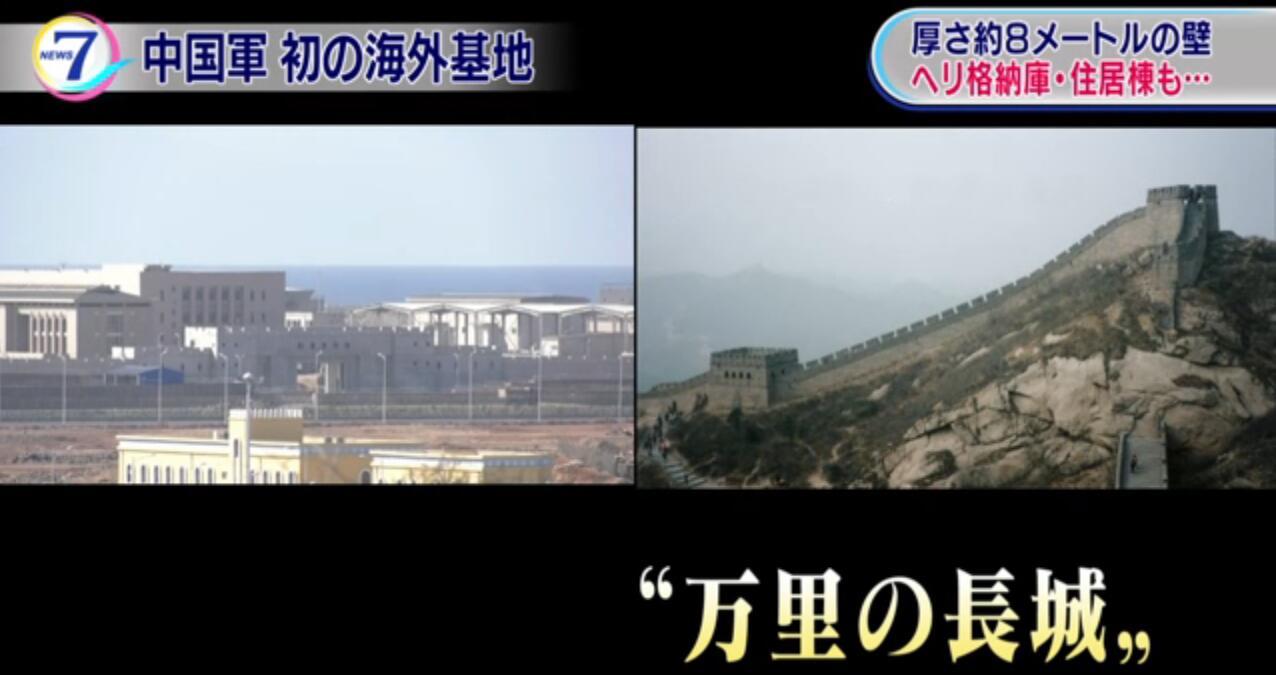 """日媒偷拍我吉布提基地 称中国在筑""""万里长城"""""""