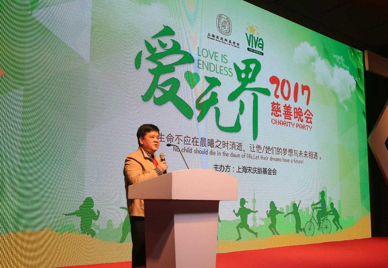 柏荟医疗爱心助力2017上海宋庆龄基金会慈善晚宴