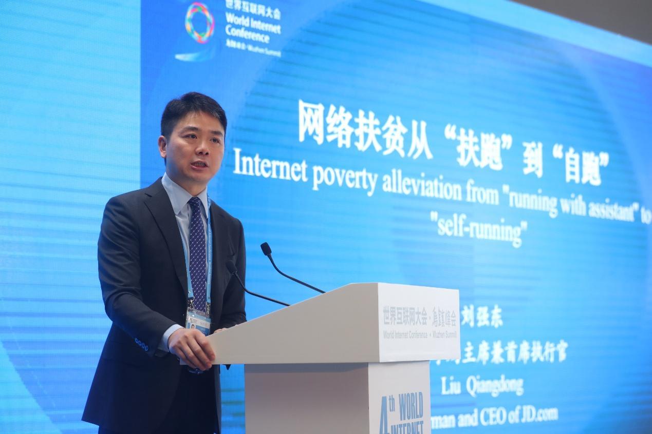 刘强东:扶贫需大家共同行动 这是三十年前的约定