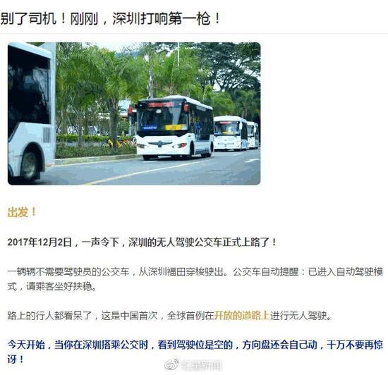 """""""无人驾驶公交""""已在深圳上路?深圳巴士集团回应"""