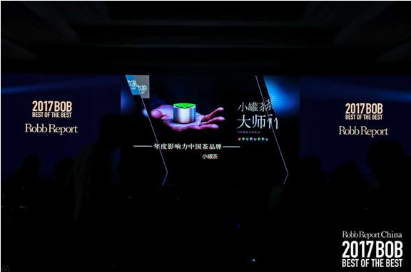 小罐茶荣获《罗博报告》年度影响力中国茶品牌奖