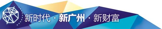 2017广州《财富》全球论坛|美丽广州迎来财富盛典
