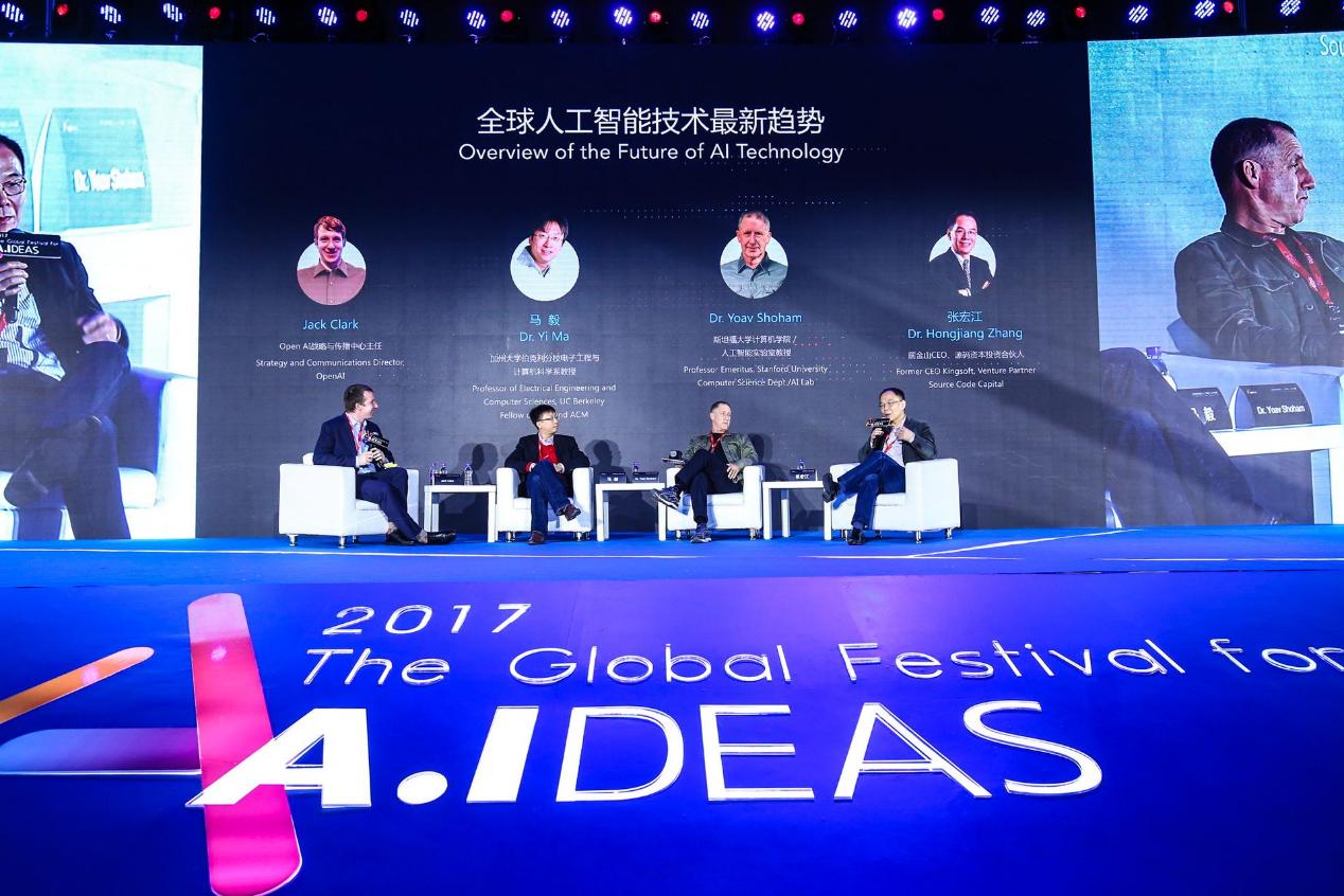 顶级学者云集今日头条全球思想盛筵 开聊AI技术新趋势
