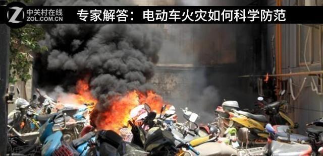 消灭隐患从身边做起 电动车火灾如何科学防范