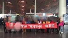 """中国游客抵达韩国 旅游团横幅标语""""破冰韩国"""