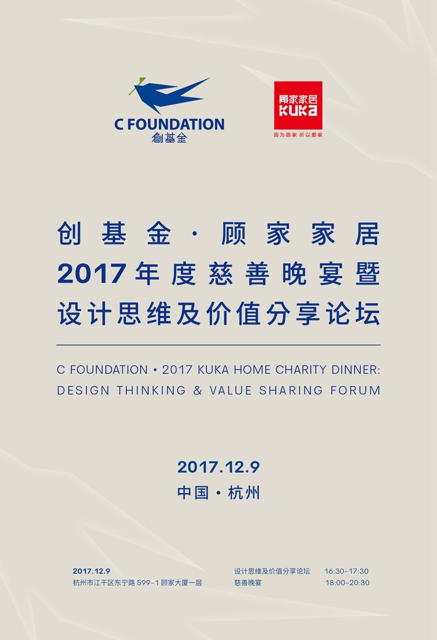 创基金·顾家家居2017年度慈善晚宴即将登杭