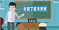 校长自曝混黑道?动画揭秘女德班:无证授课被官方遣散
