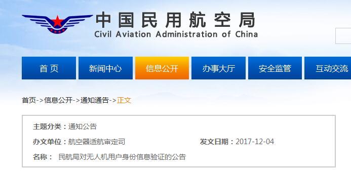 民航局:部分无人机用户实名登记信息有误 要求更正