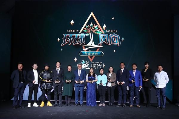 2017环球风尚·年度盛典颁奖仪式