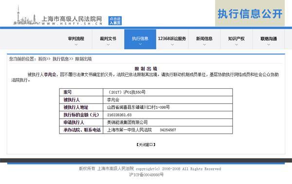 李兆会因不履行法律文书确定的义务,已被法院限制出境