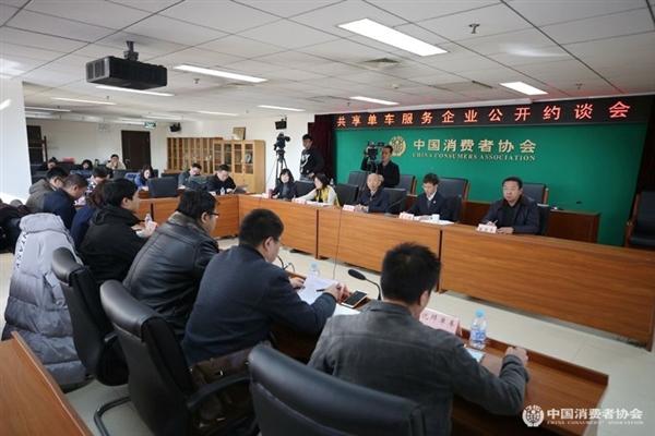 中国消费者协会约谈7家共享单车:尽量免押金