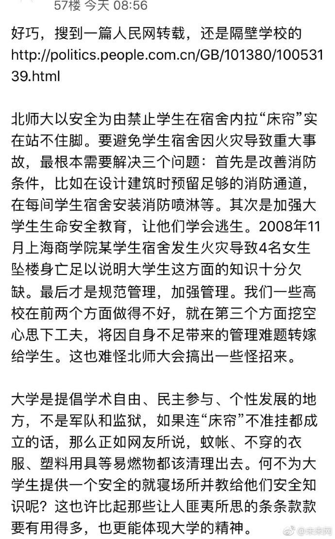 北京一高校要求学生1天内拆除所有床帏、布帘