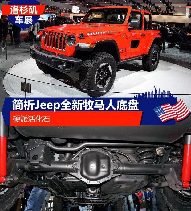 硬派活化石 简析Jeep全新牧马人底盘
