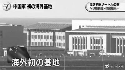 NHK电视台3日播放的拍摄视频截图