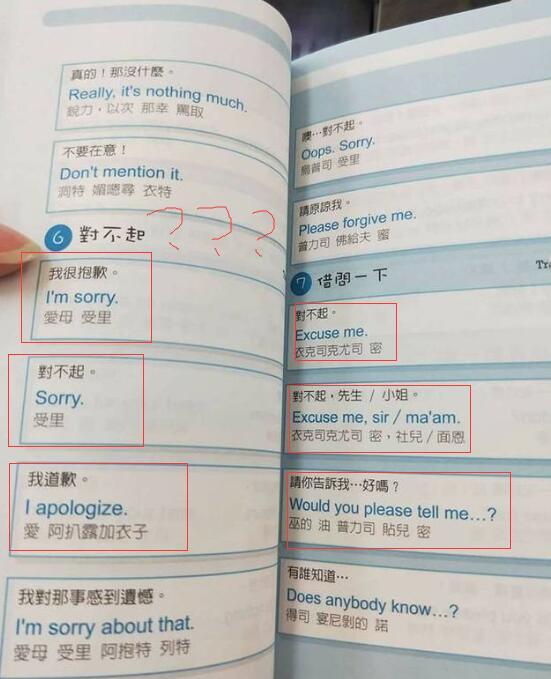 台英语教材用中文谐音标发音 网友:学完变菜英文
