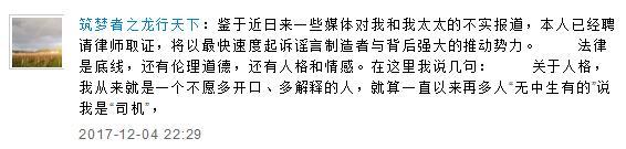 万家文化风波后黄有龙怒斥造谣者 赵薇称一生无愧