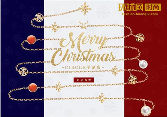 "CIRCLE JEWELRY""圣诞夜""系列全新上市 致敬法式优雅情怀"