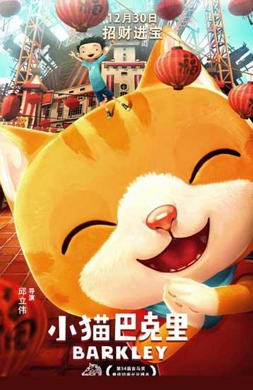 金马最佳动画长片提名《小猫巴克里》 定档12.30