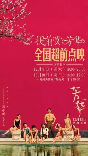 冯小刚《芳华》12月8日9日超前点映 15日上映
