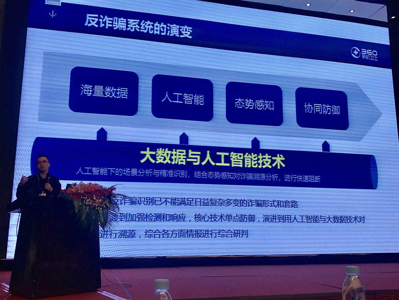 360姚彤谈移动安全新形势  倡导构建统一战线