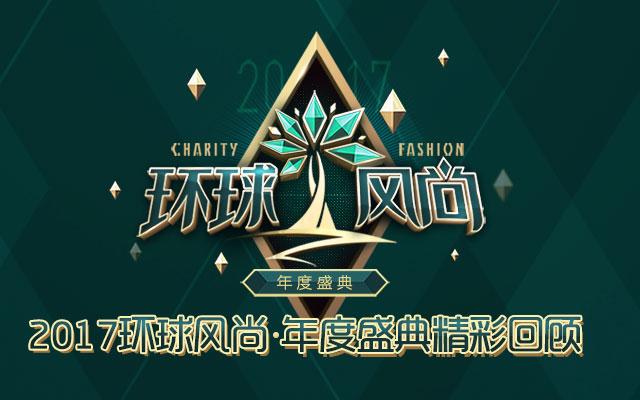 2017环球风尚•年度盛典在北京璀璨启幕