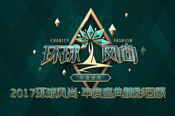 2017环球风尚·年度盛典精彩回顾