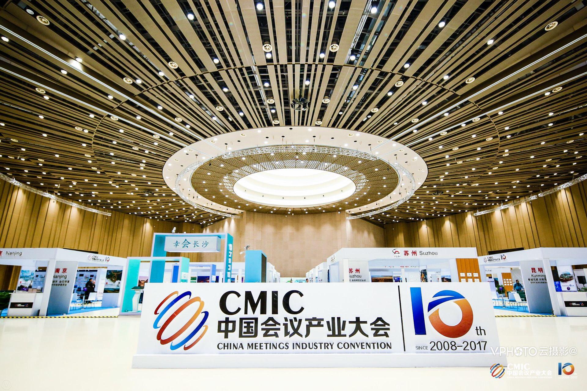 第十届中国会议产业大会在京开幕