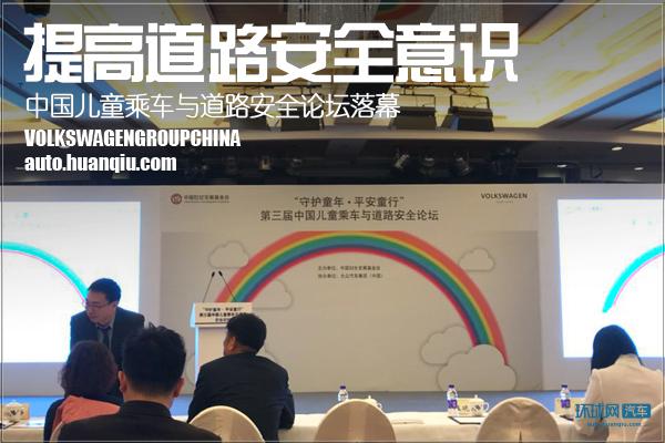 提高道路安全意识 中国儿童乘车与道路安全论坛落幕