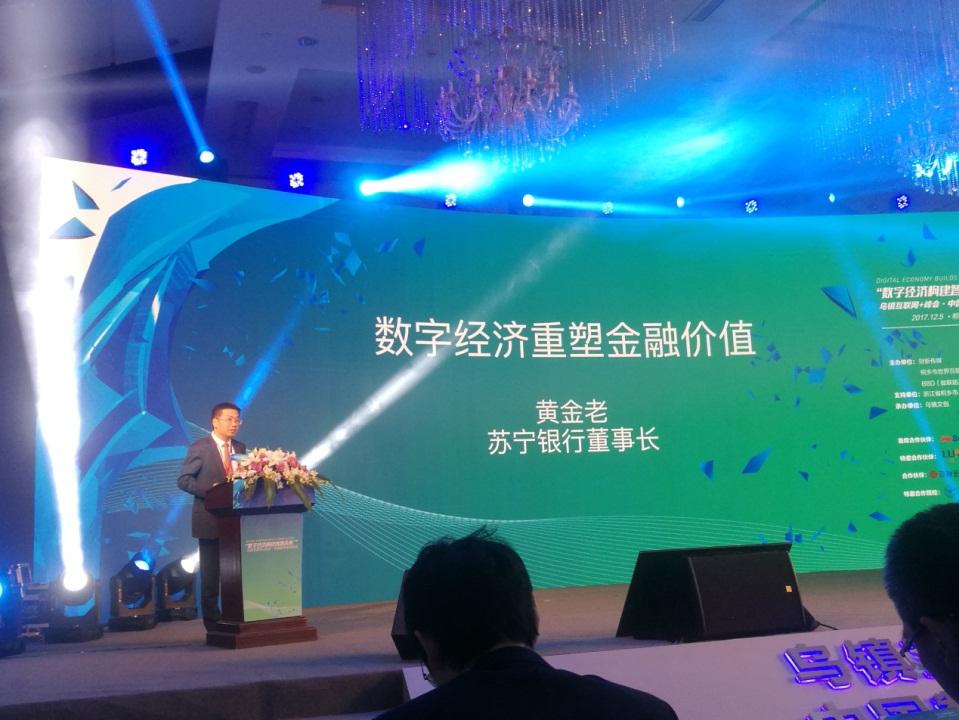 数字经济重塑金融价值 苏宁银行科技赋能服务实体