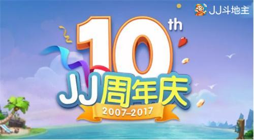 十周年庆再掀高潮 JJ比赛千万福袋送不停!