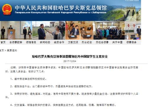 近期涉旅俄中国学生领保事件多发 中领馆吁谨慎