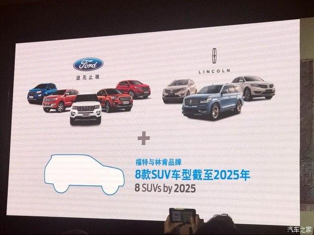 2025年前增8款新SUV 福特2025战略公布