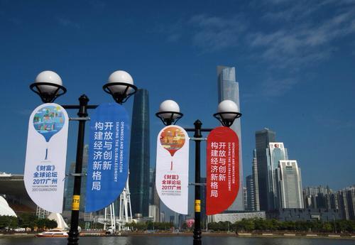 《财富》全球论坛开幕,人民日报头版头条为广州点赞!