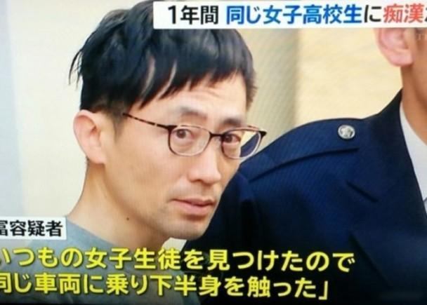 日本男子列车上非礼女高中生一年:见到她就想伸手