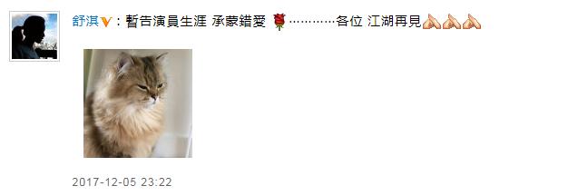 新戏杀青!舒淇发文:暂告演员生涯 江湖再见