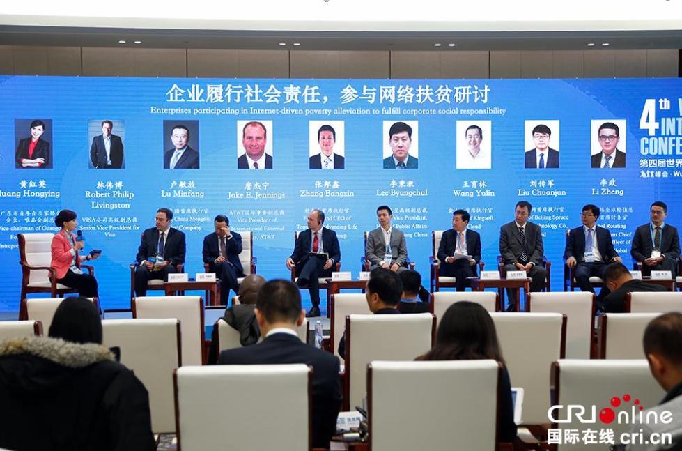 好未来CEO张邦鑫世界互联网大会分享网络扶智经验