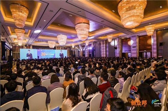 精英云集 青春勃发——30岁以下青年企业家峰会