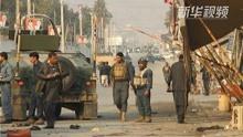 阿富汗东部 自杀式爆炸 袭击致19人死伤