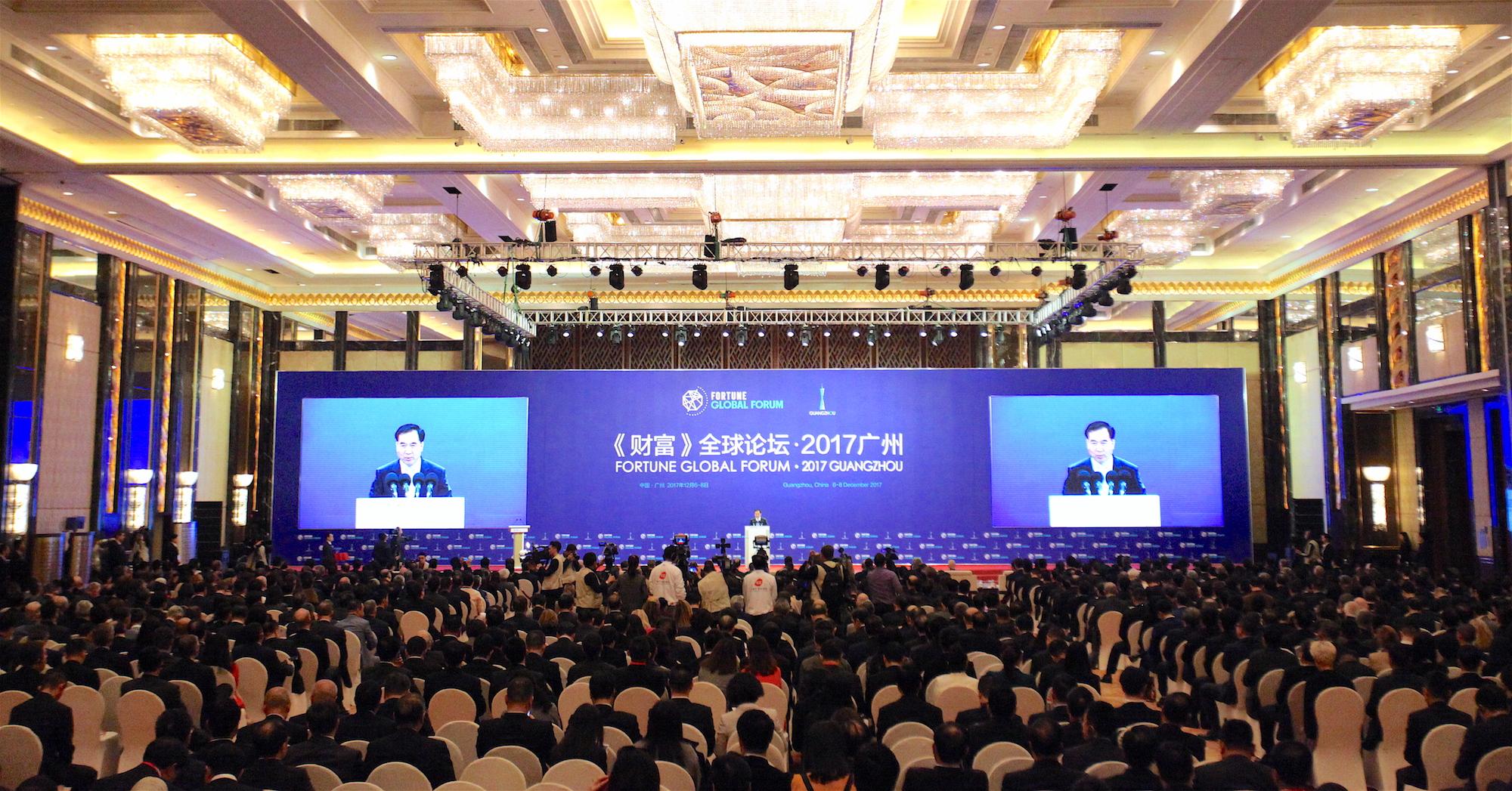 2017广州《财富》全球论坛开幕