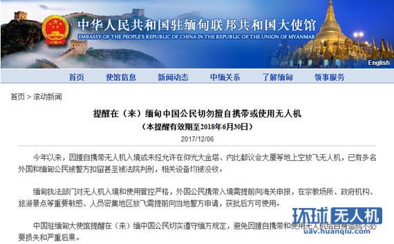 驻缅甸大使馆提醒:在缅中国公民切勿擅自使用无人机