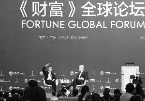 2017年《财富》全球论坛昨日开幕 152家世界500强聚首羊城